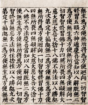 Early Chinese printed book